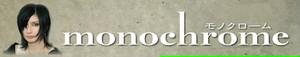 モノクローム マフラータオルE [MC-TM005]