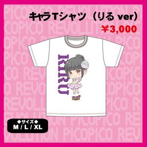 キャラTシャツ(りるver)