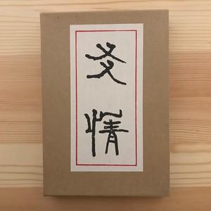 友情(秀選名著復刻全集) / 武者小路実篤(著)