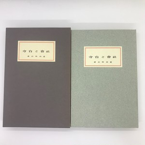 社会と自分(名著複刻漱石文学館) / 夏目漱石(著)