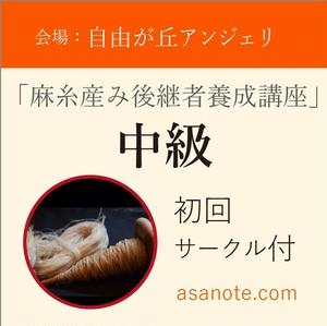 11/2【土曜】「麻糸産み後継者養成講座」中級講座・初回サークル付@自由が丘