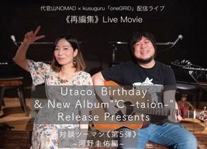 【5/30 ライブ映像フル】Utaco. × 河野圭佑「対談ツーマン 第5弾」