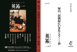 【DVD】弾き語り実録集  「毎日、居酒屋にいきたくて・・・・春」