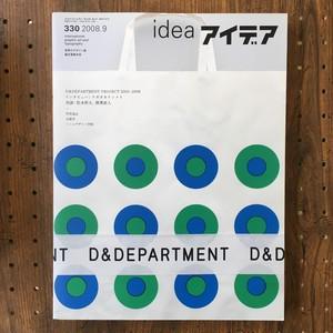 idea アイデア 330【特集:D&DEPARTMENT PROJECT 2005-2008】