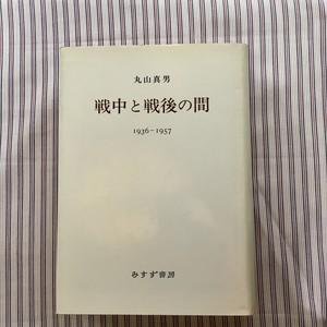 【古本】戦中と戦後の間/丸山真男