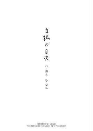 第十七回本公演「白紙の目次 再演」上演台本