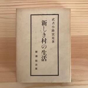 新しき村の生活(名著復刻全集) / 武者小路実篤(著)