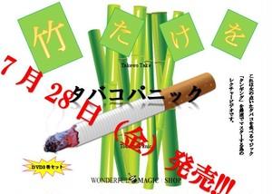 竹たけを タバコパニック