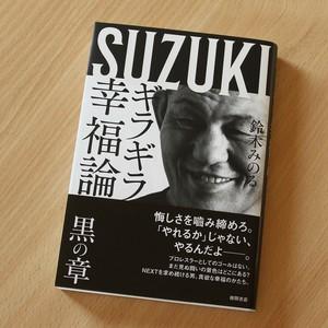 ギラギラ幸福論ー黒の章 鈴木みのる著 徳間書店
