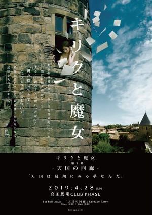 (スタンディング席)【公演チケット】第七幕「天国の回廊」
