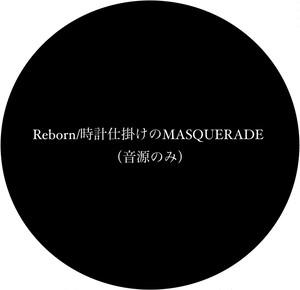 Reborn/時計仕掛けのMASQUERADE