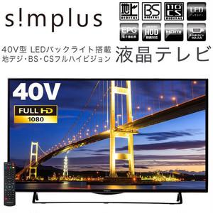 40V型 液晶テレビ 3波(地デジ・BS・110度CS) SP-40TV03LR