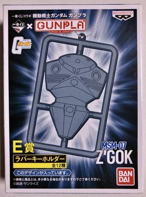 一番くじ 機動戦士ガンダム ガンプラ E賞 ラバーキーホルダー MSM-07 Z'GOK ズゴック