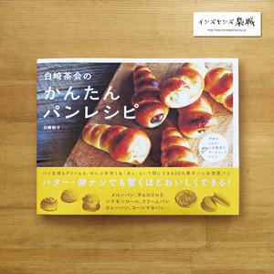 白崎茶会のかんたんパンレシピ【白崎裕子】