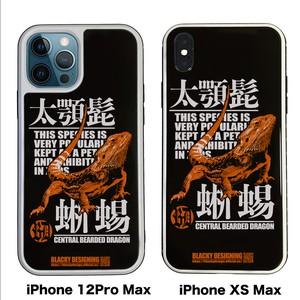 フトアゴヒゲトカゲ強化ガラス製iPhoneケース(送料無料)