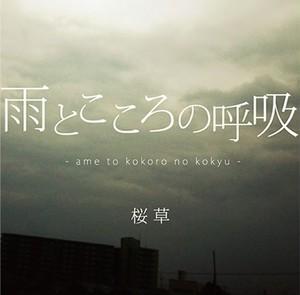 1st mini album「雨とこころの呼吸」