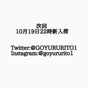 【次回10月19日22時新入荷】