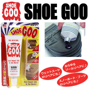 SHOEGOO (シューグー)シューズ強力補修材 カラー選択