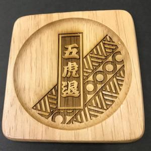 三島市×刀剣乱舞2018Ver. 「五虎退」×三嶋柄 木製 コースター