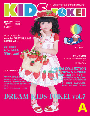 雑誌KIDS-TOKEI2018年5月号