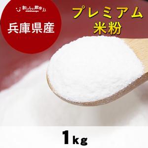 プレミアム米粉(1kg)