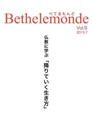 ベテルモンドVol.9(ダウンロード版)