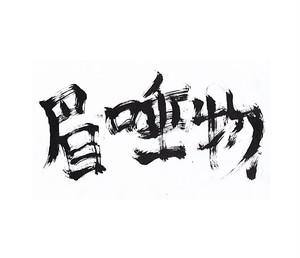 34 / 眉唾物 (CD-R)