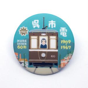 缶バッジ「幻の呉市電60形」