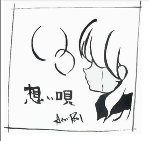 5th single 【想い唄】