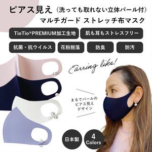 【耳元ピアス見えタイプ】立体パール付き〇お肌にやさしいストレッチマスク