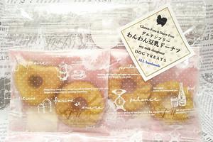 小麦アレルギー対応◆グルテンフリーわんわん豆乳ドーナツ♪   犬 おやつ  # グルテンフリードーナツ