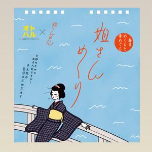 姐さんめくり(「姐さん日記」日めくりカレンダー)