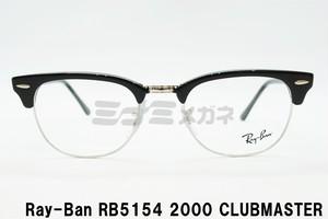 【正規取扱店】Ray-Ban(レイバン) RB5154 2000 51サイズ CLUBMASTER クラブマスター ブロー ブロウ