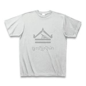 ひろしまハウスTシャツ アッシュ+ライトグレー