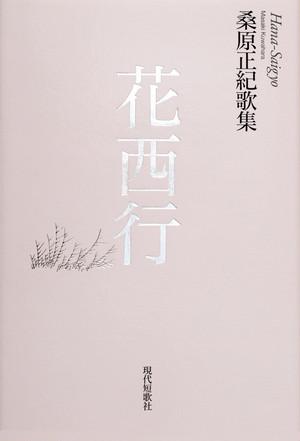 花西行[桑原正紀/著]