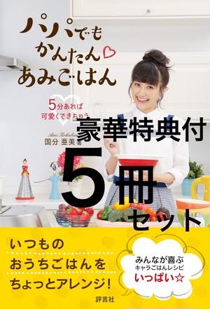 オリジナル料理BOOK『パパでもかんたん♡あみごはん』5冊ご購入