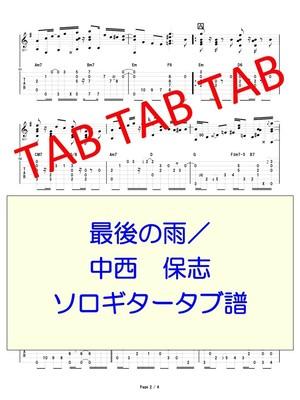 最後の雨/中西 保志 ソロギタータブ譜