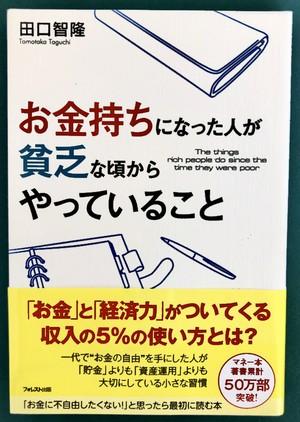 お金持ちになった人が貧乏な頃からやっていること/田口智隆