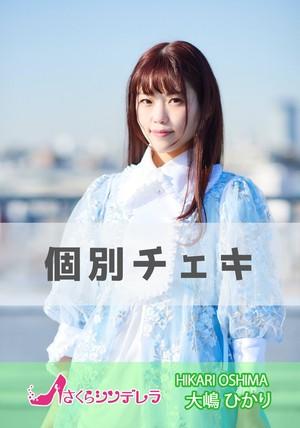 【Vol.80】S 大嶋ひかり(さくらシンデレラ)/個別チェキ
