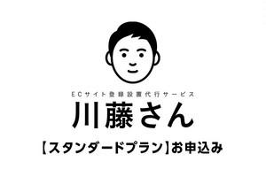川藤さんお申込み【スタンダードプラン】