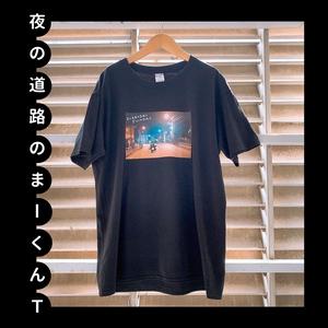 夜の道路のまーくんフォトTシャツ