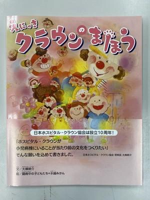 『えにっき クラウンのまほう』スペシャルセット!