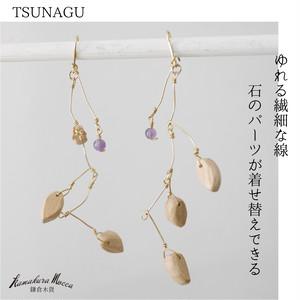 【送料無料】TSUNAGU 3Leaf ピアス / イヤリング ゆらゆら 揺れる ボタニカル