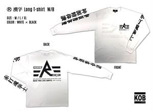 (R) 漢字 Long T-shirt W/B