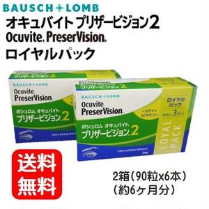 Ocuvite PreserVision オキュバイト プリザービジョン2 ロイヤルパック  2箱セット(6ヶ月分)