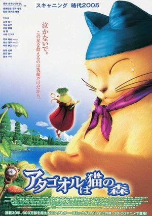 アタゴオルは猫の森(2)