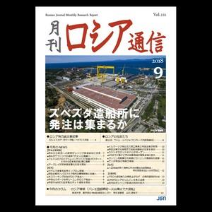 PDF版・2018年9月号 vol.221