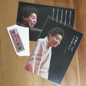千社札15枚・ポストカード2枚 セット