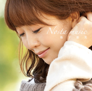 Nosta music (松下恵美 直筆サイン入り!)