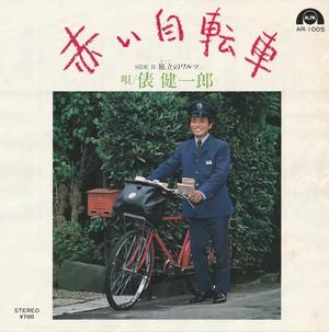 中古EP俵健一郎「赤い自転車」